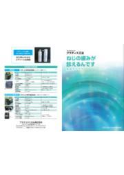 クラディス工法 製品カタログ 表紙画像