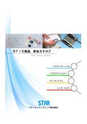 RFID製品総合カタログ 表紙画像