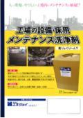 工場の設備・床用 メンテナンス洗浄剤