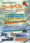 シリコン樹脂塗料『クールくんシリーズ』 表紙画像