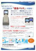 テンキー付次世代型データコレクタ 照合パック「BW-220CB-CKSET」 表紙画像