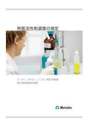 界面活性剤測定装置カタログ(自動滴定装置) 表紙画像