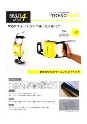 テクノマーク自動刻印機 ハンドヘルドモデルミニ 表紙画像