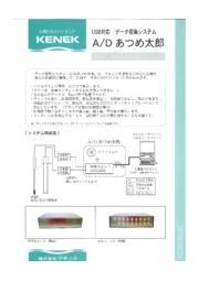 データ収集システム A/Dあつめ太郎 ADS2016 表紙画像