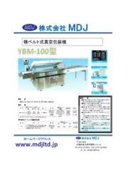 横ベルト式真空包装機(操作部タッチパネル)『YBM-100』 表紙画像