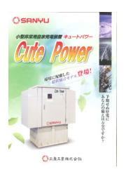 三友工業製 キュートパワー 小型非常用自家発電装置 カタログ 表紙画像