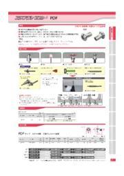 スラブダケアンカー PDFタイプ 表紙画像