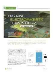 EMC(電磁両立性)の保証 表紙画像