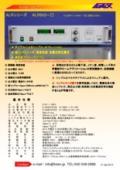 シンプル・オペレーション高性能高圧電源 ALR503シリーズ 表紙画像