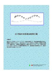 水ヌル除去装置『アクティブリアクター』 表紙画像