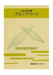 自走式貫孔機『グルンドマート』 施工事例つき 表紙画像