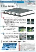 冷えルーフ2 構造 表紙画像