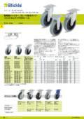 Blickle(ブリックレ) LPA-VPA、BPA-VPA、LKPA-VPA、BKPA-VPAシリーズ キャスターカタログ 表紙画像