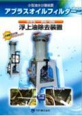 小型油水分離装置 アブラスオイルフィルター 製品カタログ