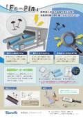 射出成型用磁石材料を採用!検針機に反応するタグピン『Fe-Pin』