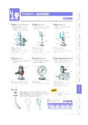 アクセサリー(ステンレス加圧容器用) 表紙画像