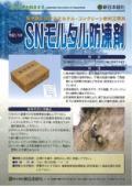 法面緑化製品 SNモルタル防凍剤