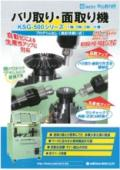 バリ取り・面取り機『KSG-500シリーズ』