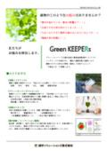 ■緑地維持管理「GREEN KEEPERS」pamphlet