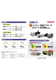 バッテリー電源ギアモータ0.75kW【GTR-ARシリーズ SDタイプ】機能紹介チラシ 表紙画像