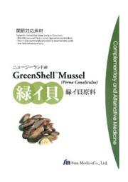 関節対応素材 緑イ貝フリーズドライ粉末 表紙画像