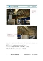 無料プレゼント!【精密空調機】機械関連工場事例集 表紙画像