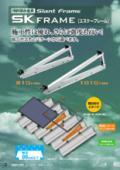 太陽光発電システム架台金具(傾斜タイプ)『SKフレーム』 表紙画像