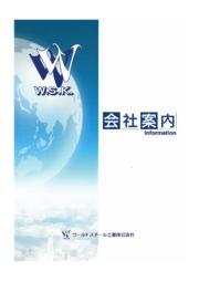ワールドスチール工業株式会社 会社案内 表紙画像