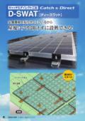 太陽光発電システム架台金具『D-SWAT(ディースワット)』 表紙画像