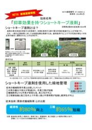 抑草剤『ショートキープ液剤』 表紙画像