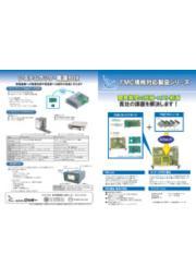 FMC規格対応製品シリーズ 表紙画像
