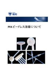 【PFAビードレス溶着】PFA溶着技術を使った製品例あり! 表紙画像