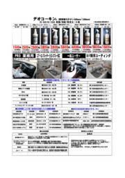 製品カタログ『デオコーキン DC-500/1200』 表紙画像