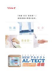 病院用樹脂ワックス『NEWアルテクト速乾』 表紙画像