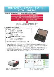 新世代フルページパスポートリーダー『ATOM ADR300』 表紙画像