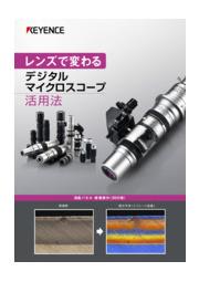 レンズで変わるデジタルマイクロスコープ活用法 表紙画像