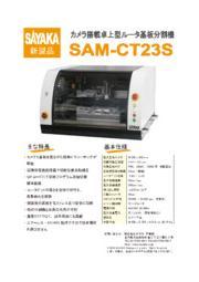 カメラ搭載卓上型ルータ基板分割機『SAM-CT23S』 表紙画像