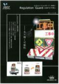 『関東型レギュレーションガード SD-1803型』 表紙画像