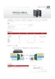 EDFA(光ブースターアンプ):FRM220-OAB15 表紙画像