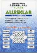 プラスチック成形機用パージ剤・洗浄剤『アレスクラ』