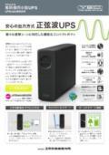 正弦波UPS(無停電電源装置)『UPS mini800SW』