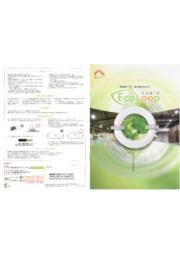 ランプ『Eco Loop』 表紙画像