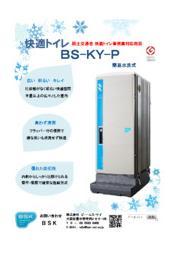 快適トイレ 簡易水洗洋式トイレ『BS-KY-P』 表紙画像