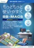BB-MACS 監視制御システム リーフレット