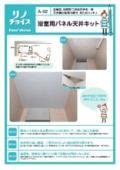 浴室用パネル天井キット 表紙画像
