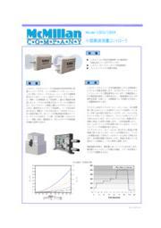 マクミラン 小型薬液流量コントローラ U803/U804 表紙画像
