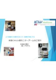 『ICWUSA社製 モニターアーム』 表紙画像