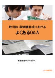 【無料進呈中】『取り扱い説明書作成におけるよくあるQ&A』 表紙画像