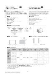 通信サージ対策用サージアブソーバ CDA70 表紙画像