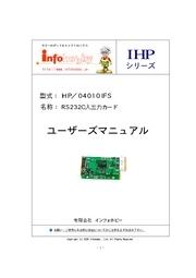 制御基板 RS232C入出力カード IHP/04010IFS 表紙画像